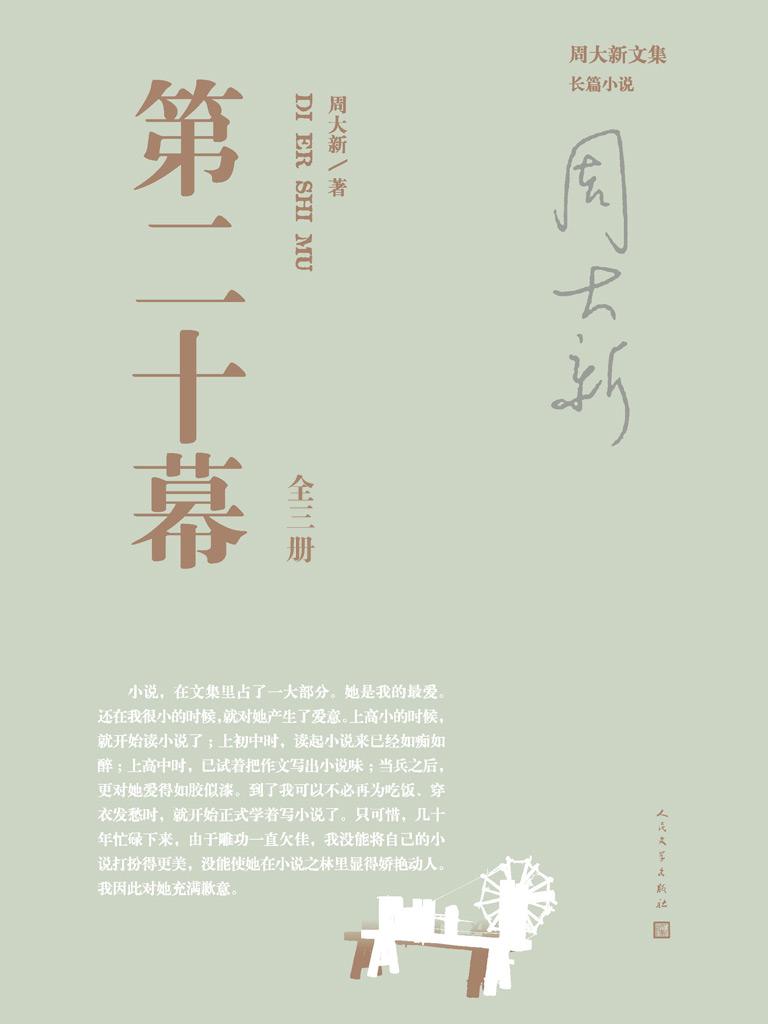 第二十幕(全三册 周大新文集)