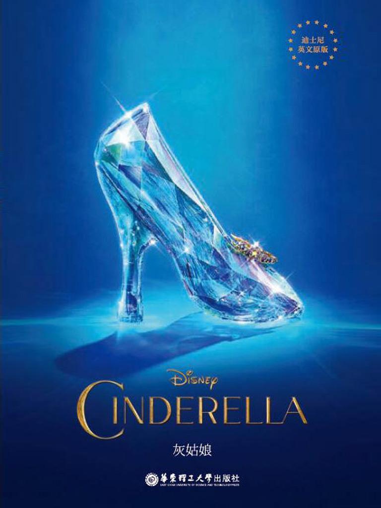 灰姑娘 Cinderella(迪士尼英文原版)