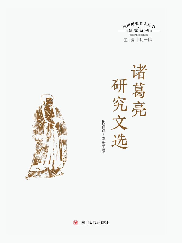 四川历史名人丛书研究系列·诸葛亮研究文选