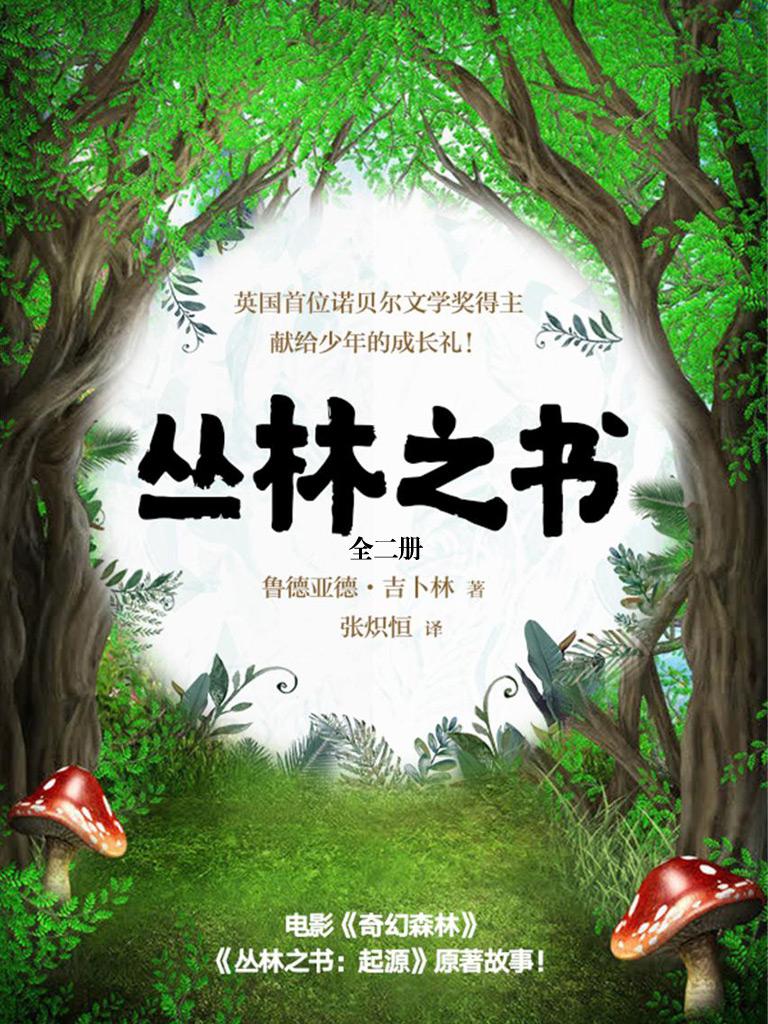 丛林之书(全二册)