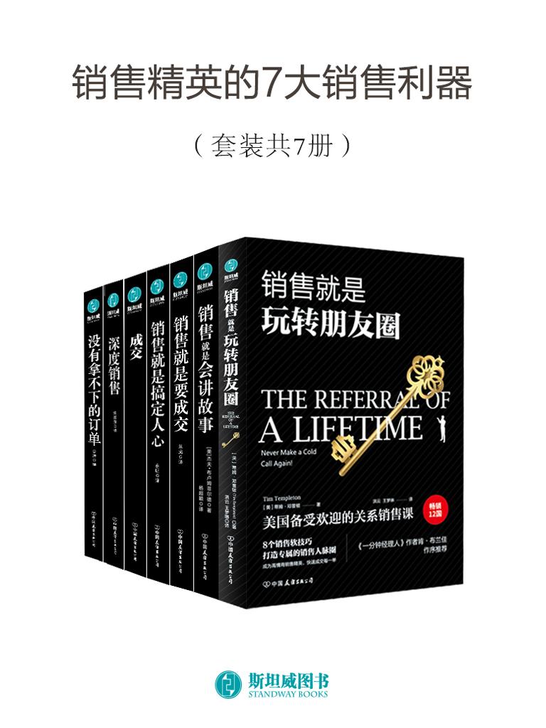 销售精英的7大销售利器(共七册)