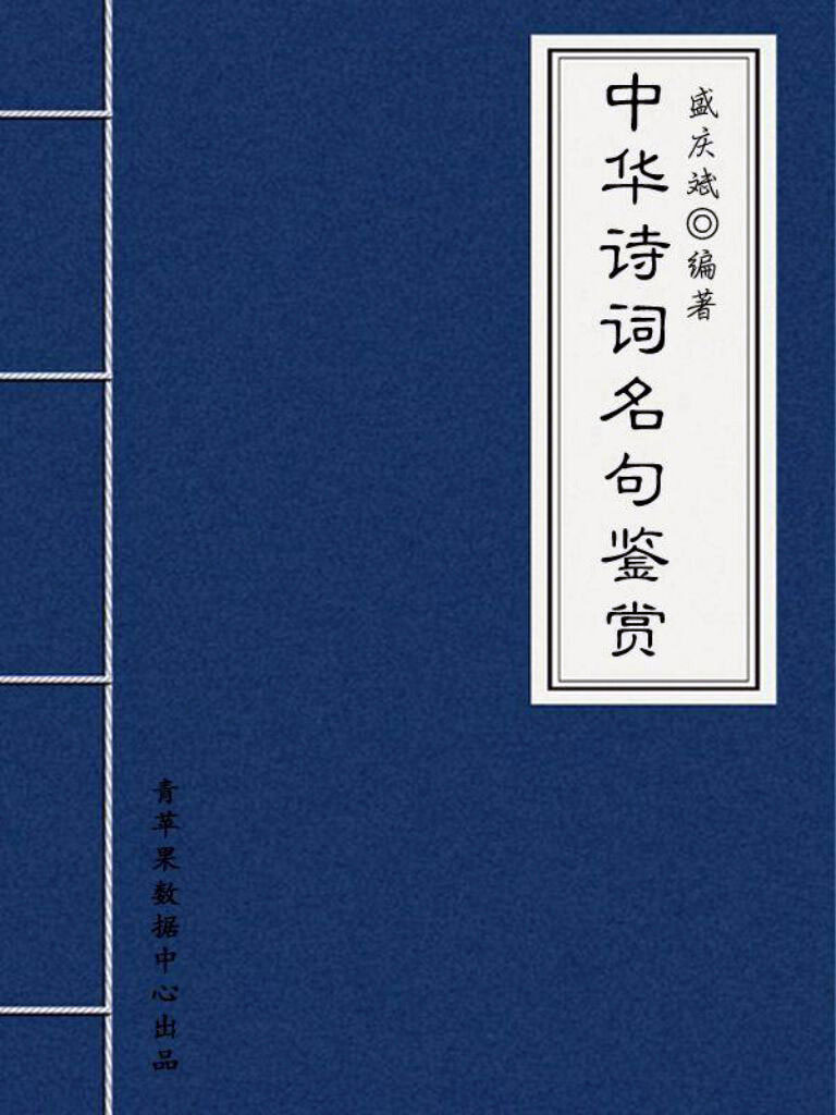 中华诗词名句鉴赏
