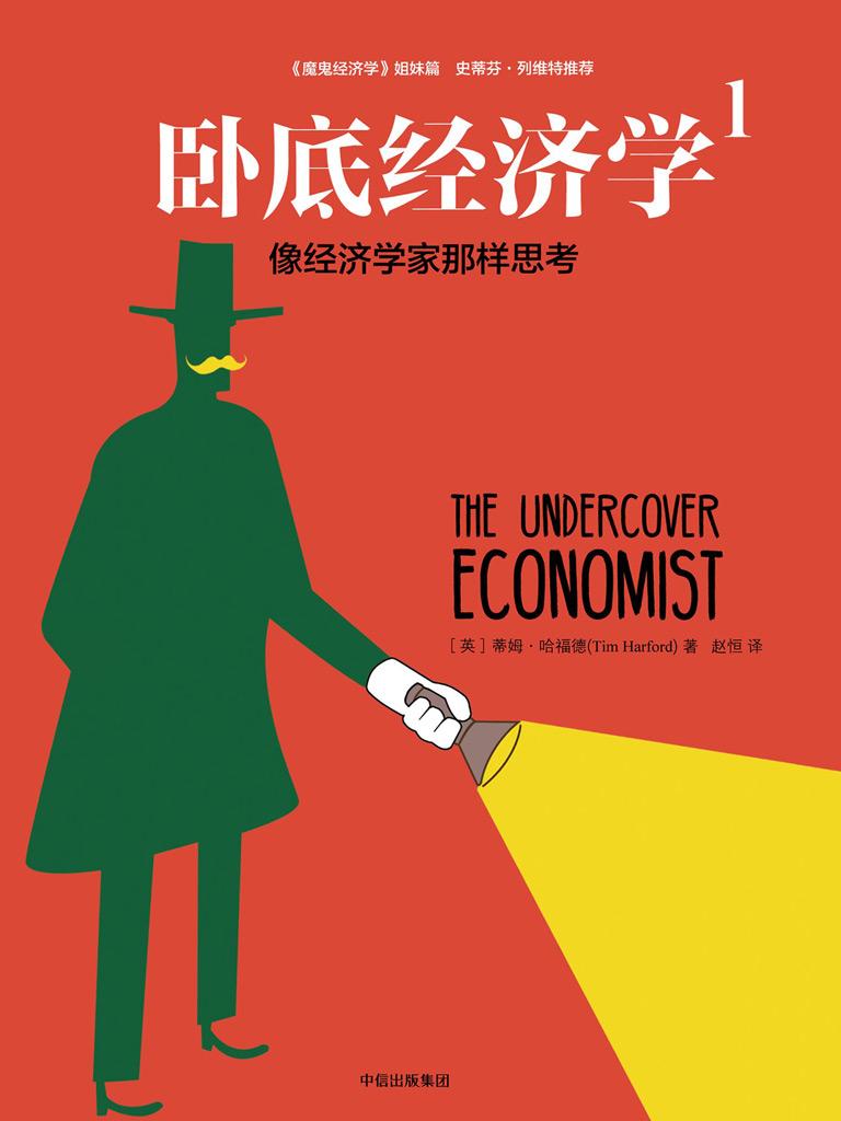 卧底经济学 1