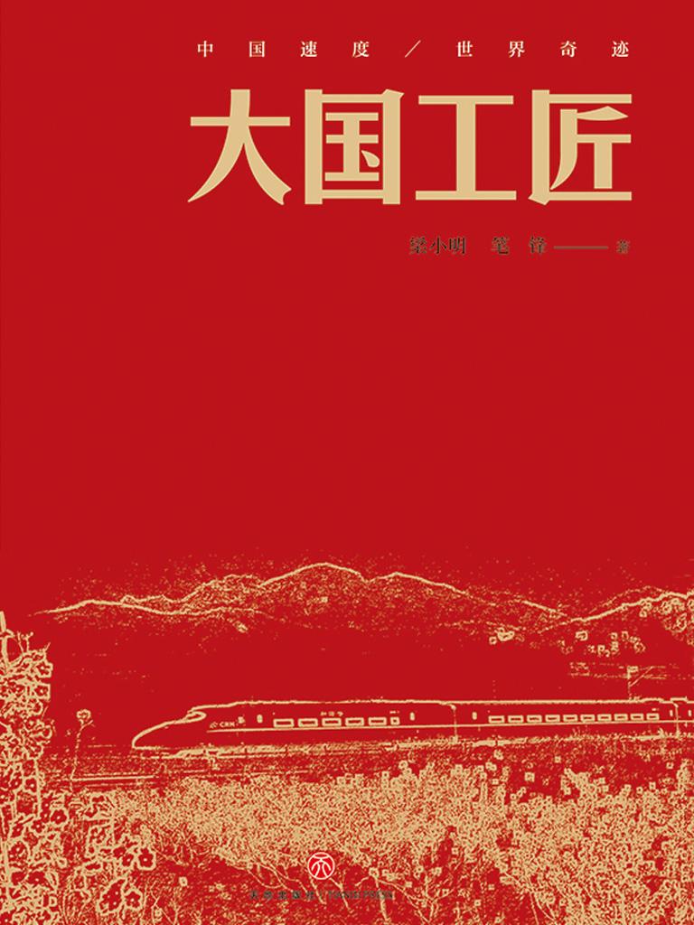 大国工匠:中国速度 世界奇迹
