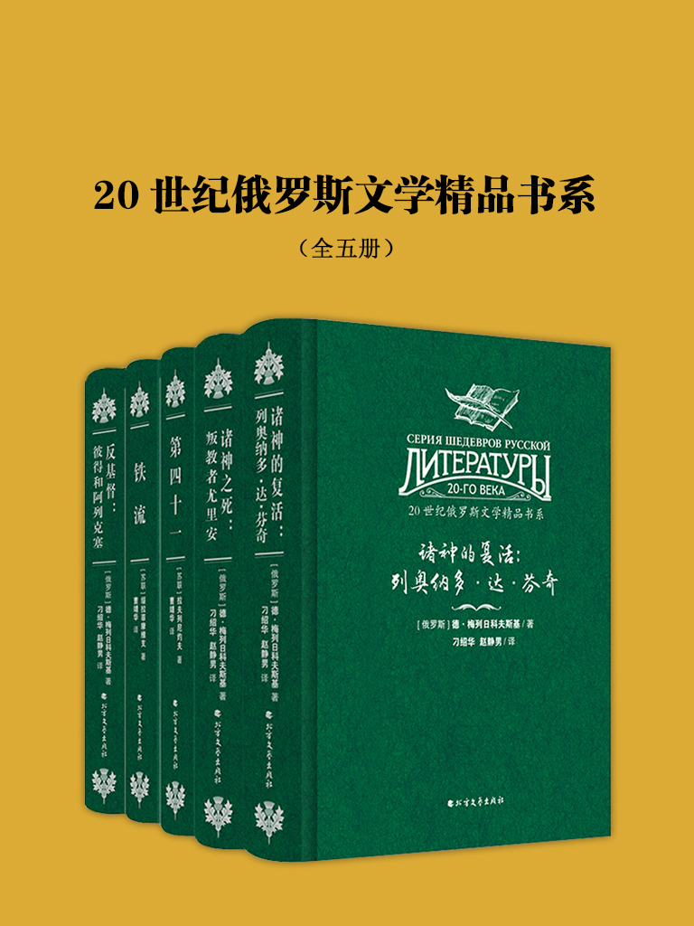 20世纪俄罗斯文学精品书系(全五册)