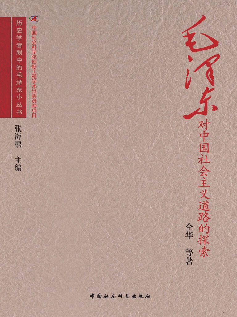 毛泽东对中国社会主义道路的探索