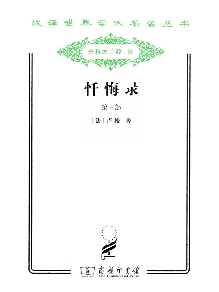 忏悔录(第一部 汉译世界学术名著丛书)