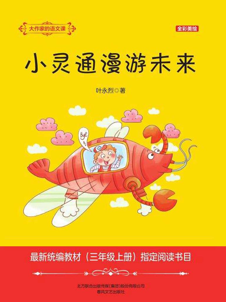 大作家的语文课·小灵通漫游未来