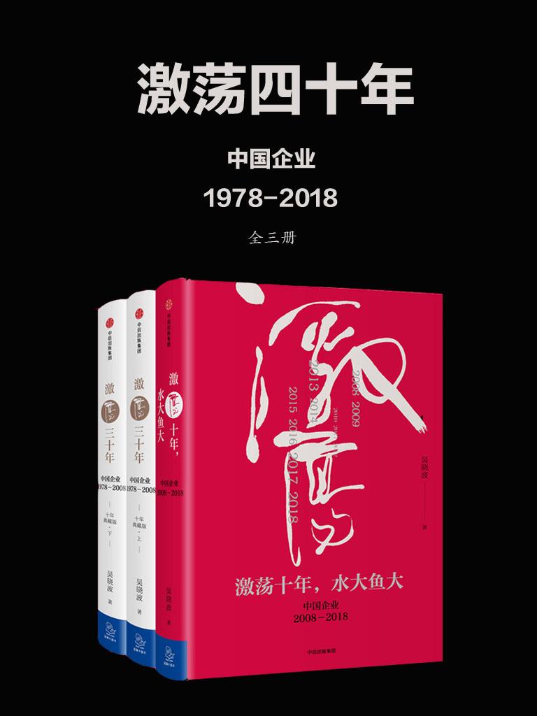 激荡四十年:中国企业1978-2018(全三册)
