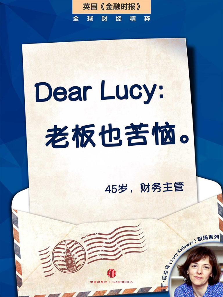 Dear Lucy:老板也苦恼(英国《金融时报》Lucy Kellaway职场系列·地铁大学)