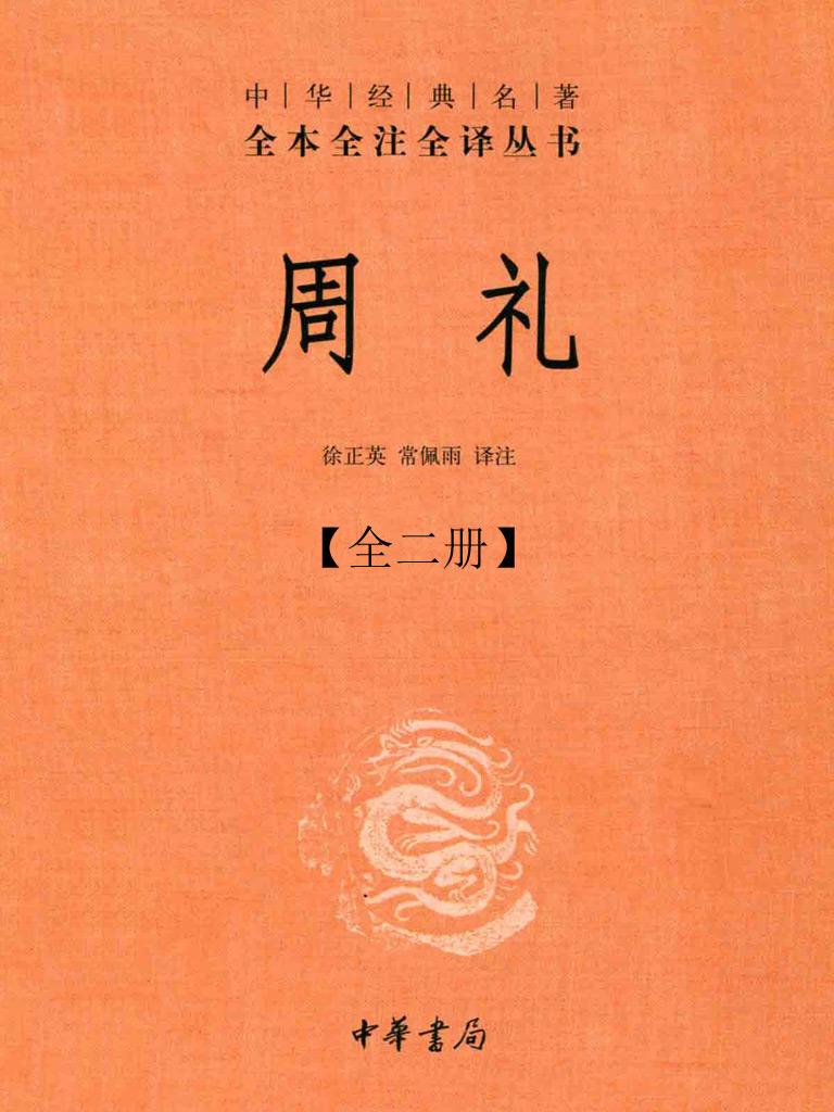 周礼:中华经典名著全本全注全译丛书(全二册)