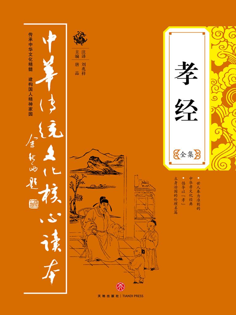 孝经全集(中华传统文化核心读本)