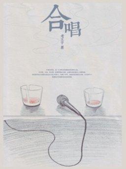 合唱(千种豆瓣高分原创作品·看小说)