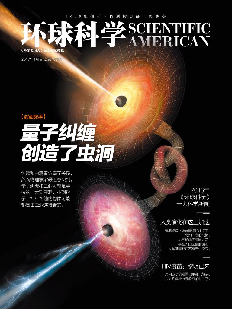 环球科学(2017年1月)