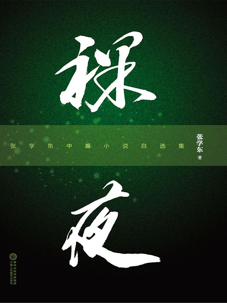 裸夜:张学东中篇小说自选集