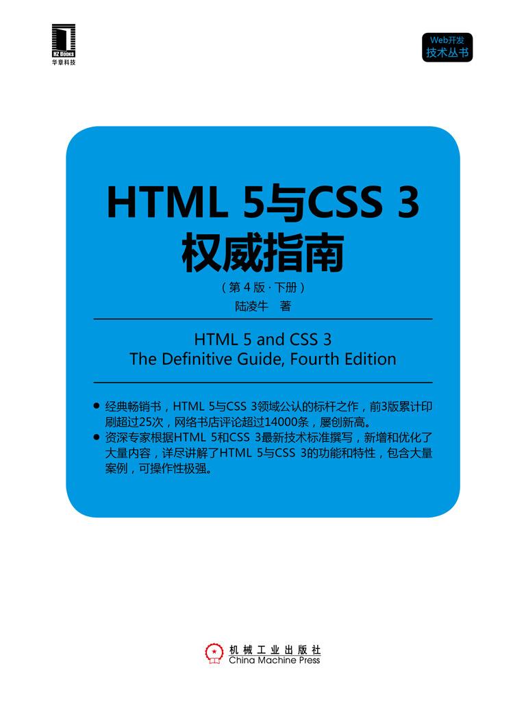 HTML 5与CSS 3权威指南(第4版 下册)