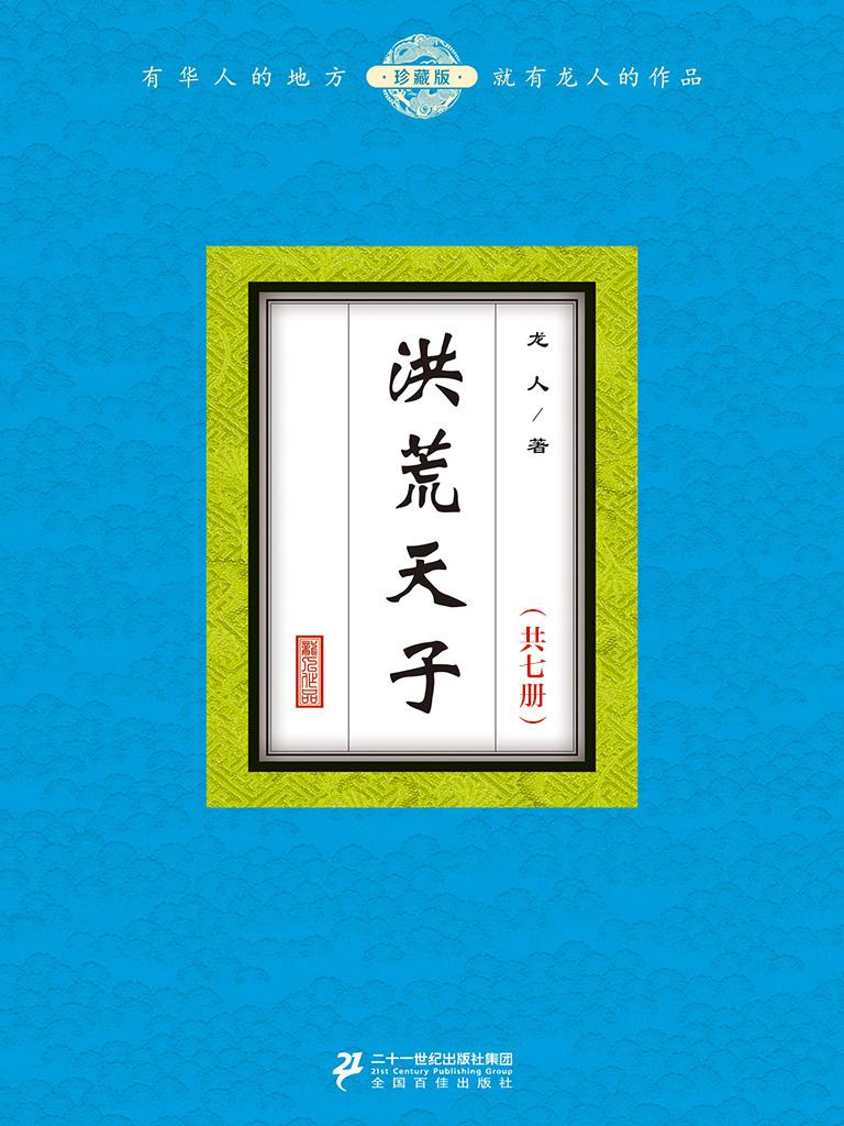 洪荒天子(共七册)