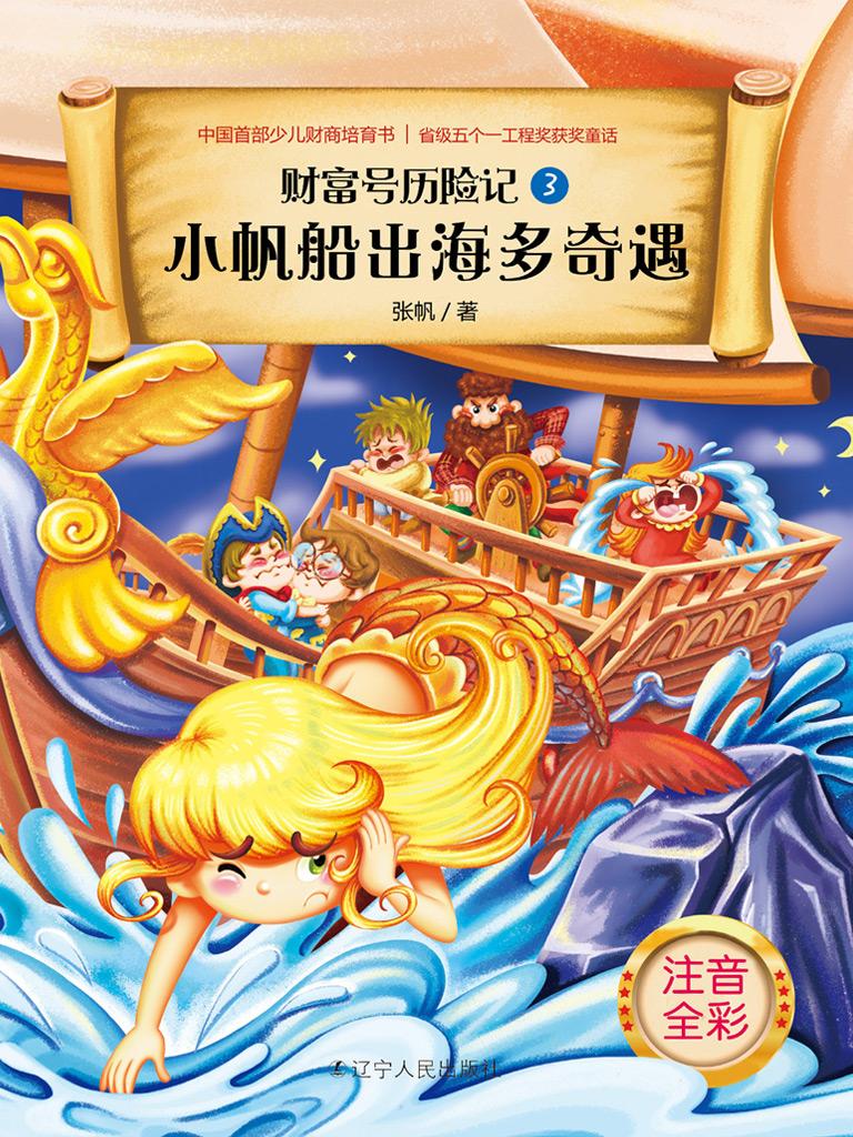 财富号历险记 3:小帆船出海多奇遇