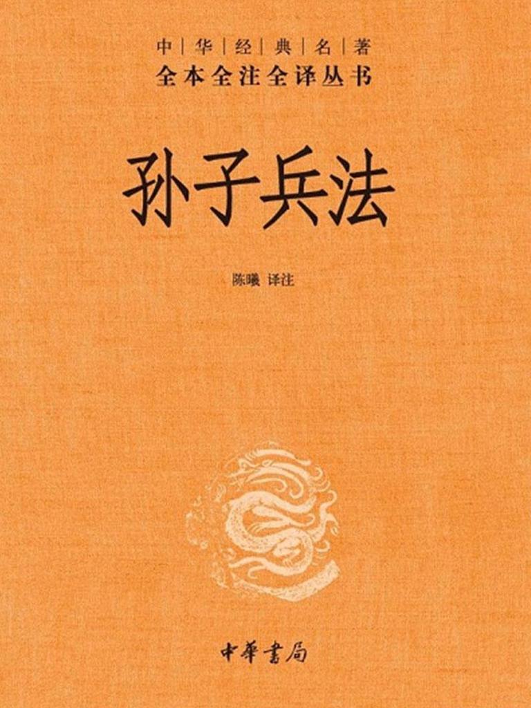 孙子兵法(中华经典名著全本全注全译丛书)