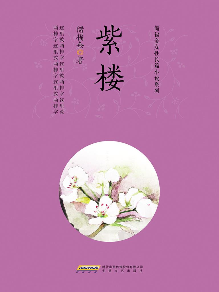 储福金女性长篇小说系列:紫楼