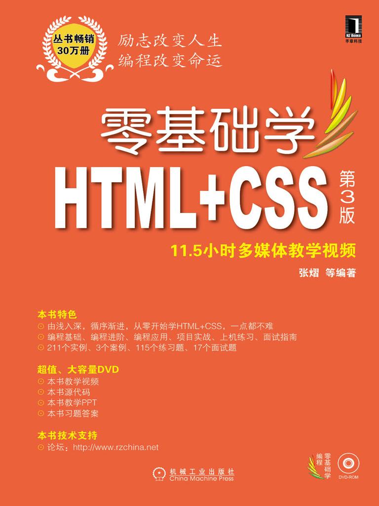 零基础学HTML+CSS(第3版)