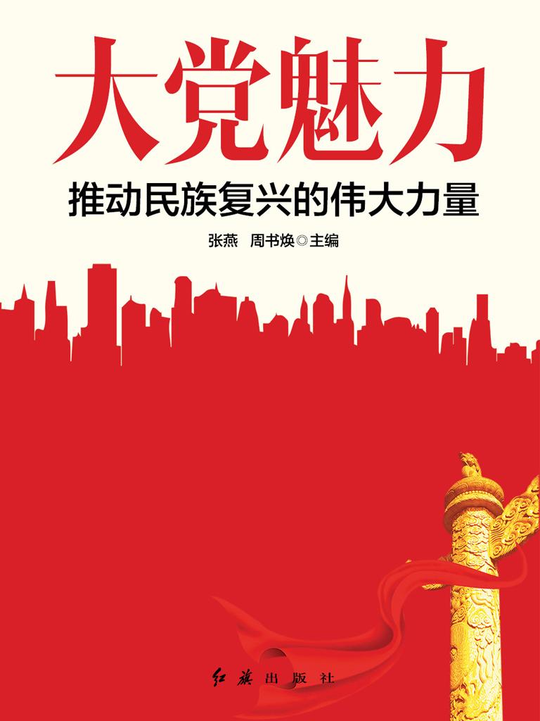 大党魅力(建党100周年党史通俗读物)