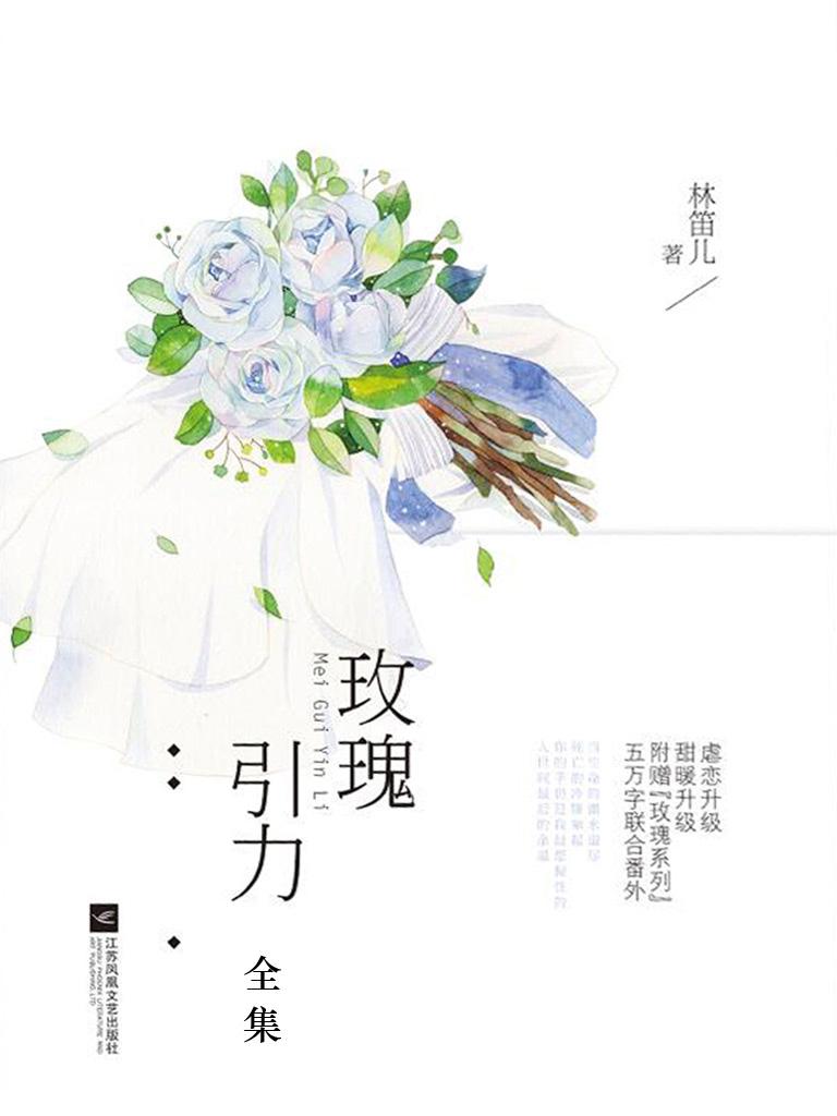 玫瑰引力(全集)