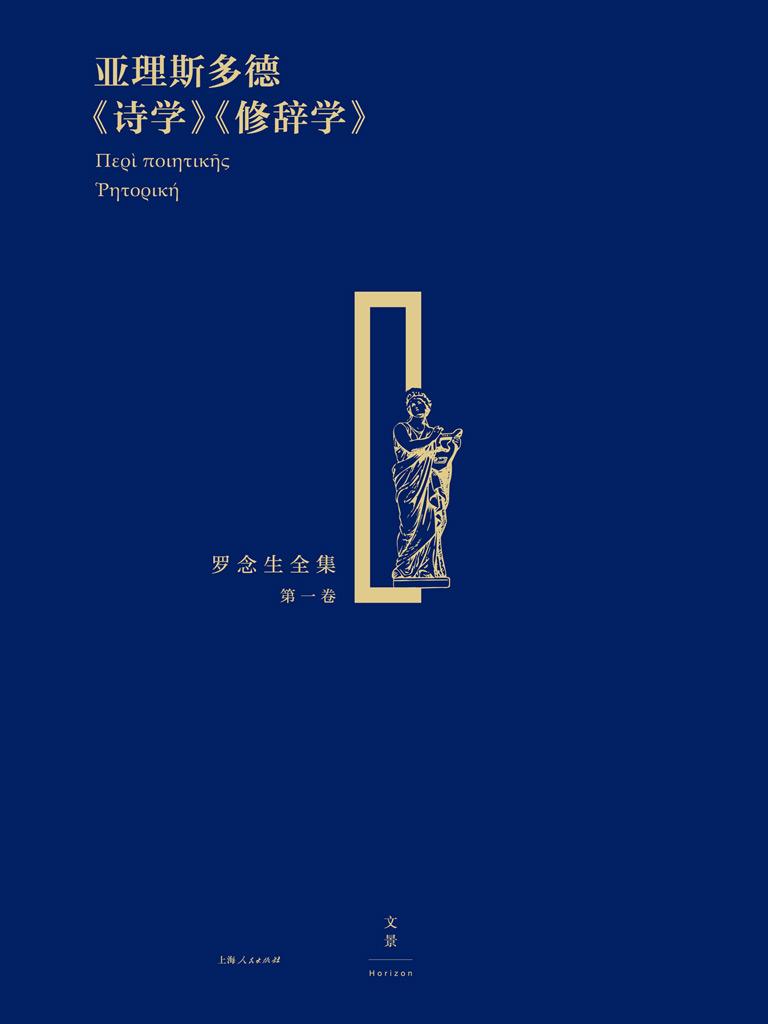 亚理斯多德《诗学》《修辞学》(罗念生全集 第一卷)