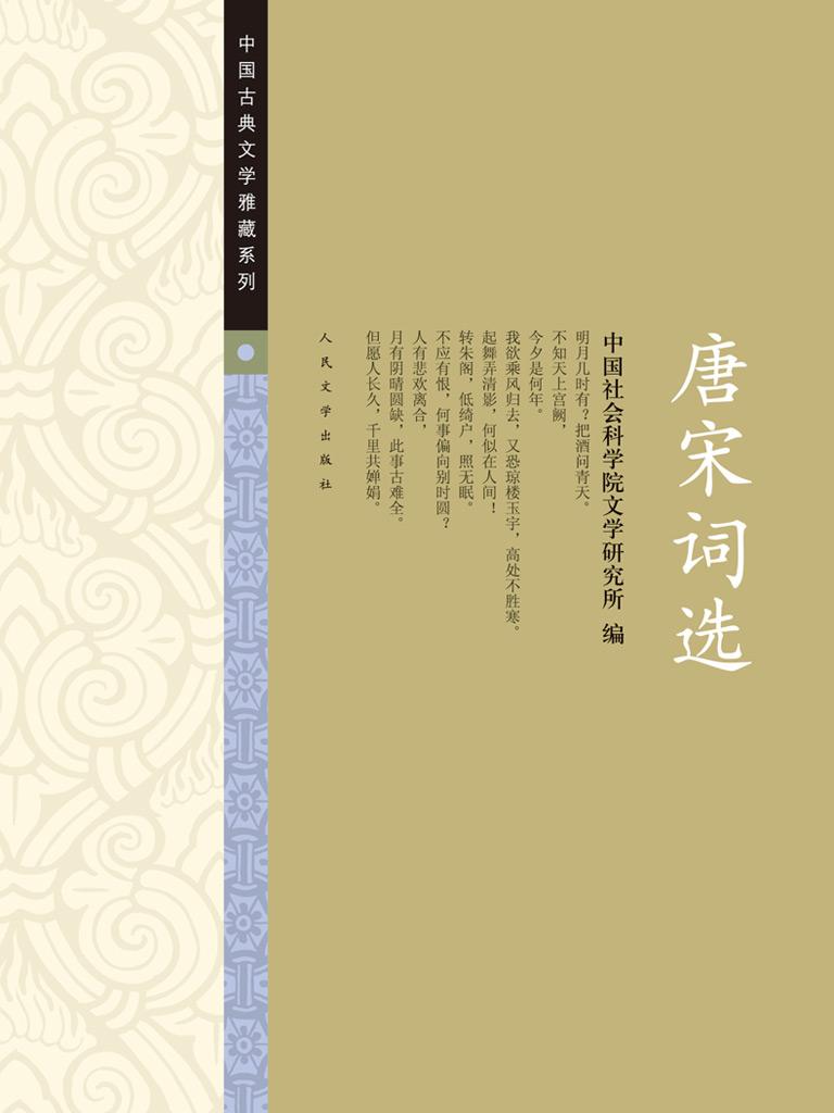 唐宋词选(中国古典文学雅藏系列)