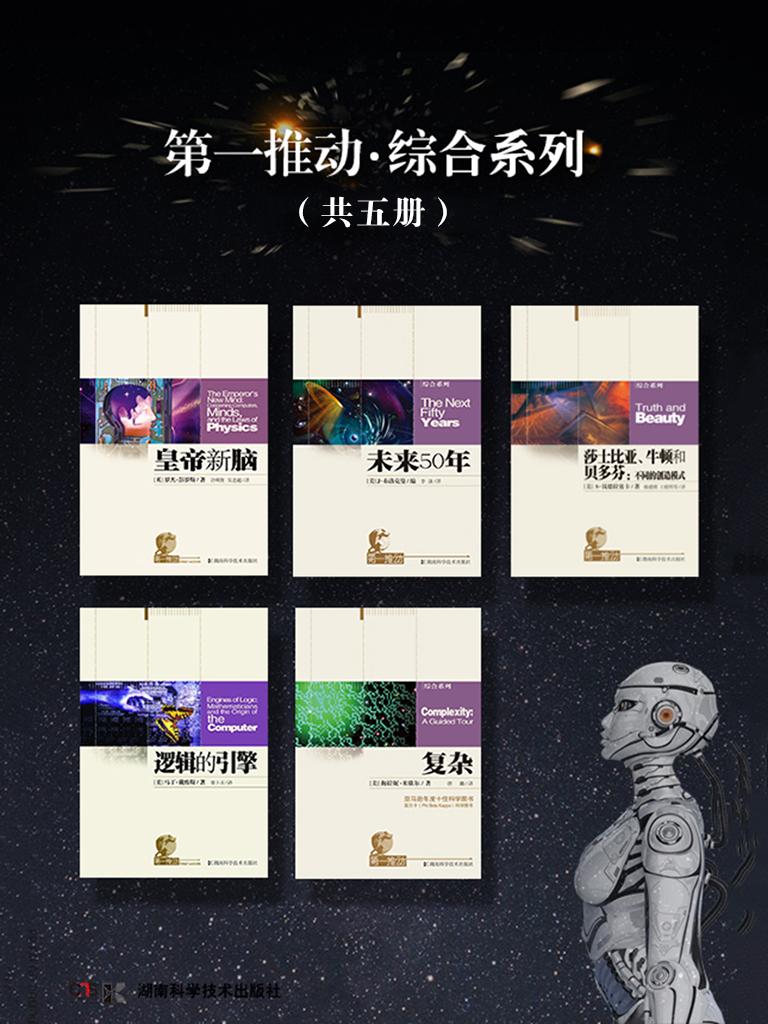 第一推动丛书·综合系列(共五册)