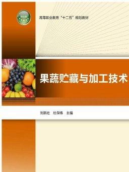 """高等职业教育""""十二五""""规划教材·果蔬贮藏与加工技术"""