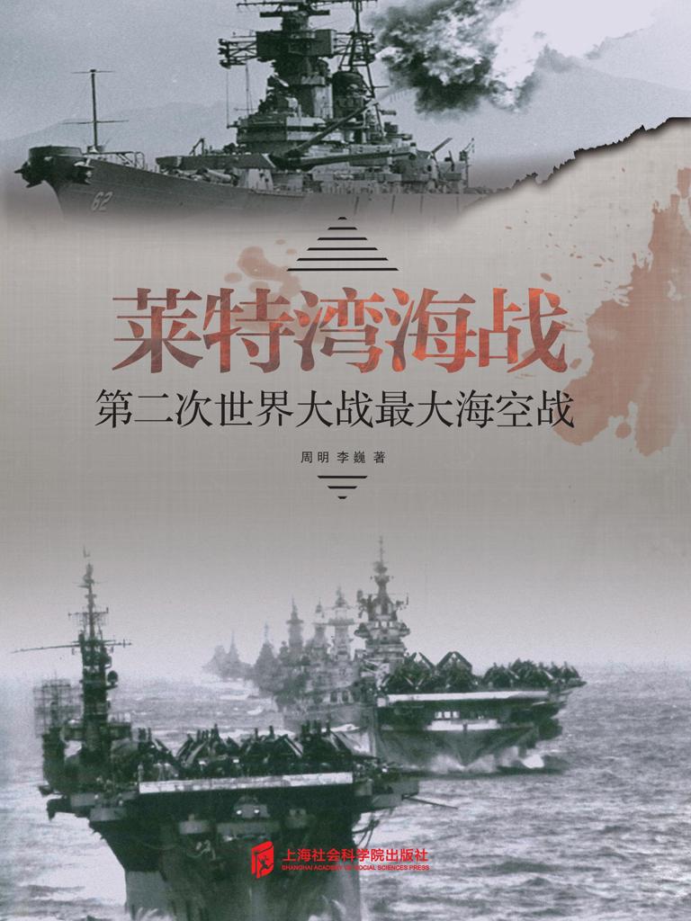 第二次世界大战最大海空战:莱特湾海战