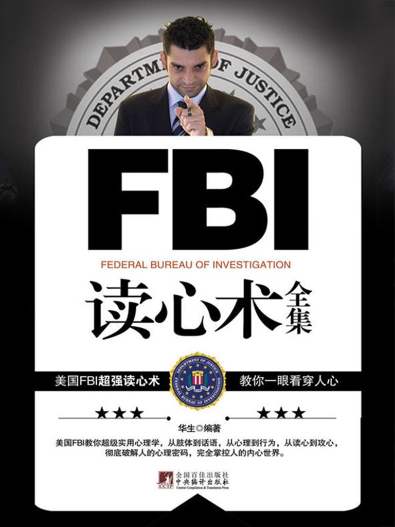 FBI讀心術全集