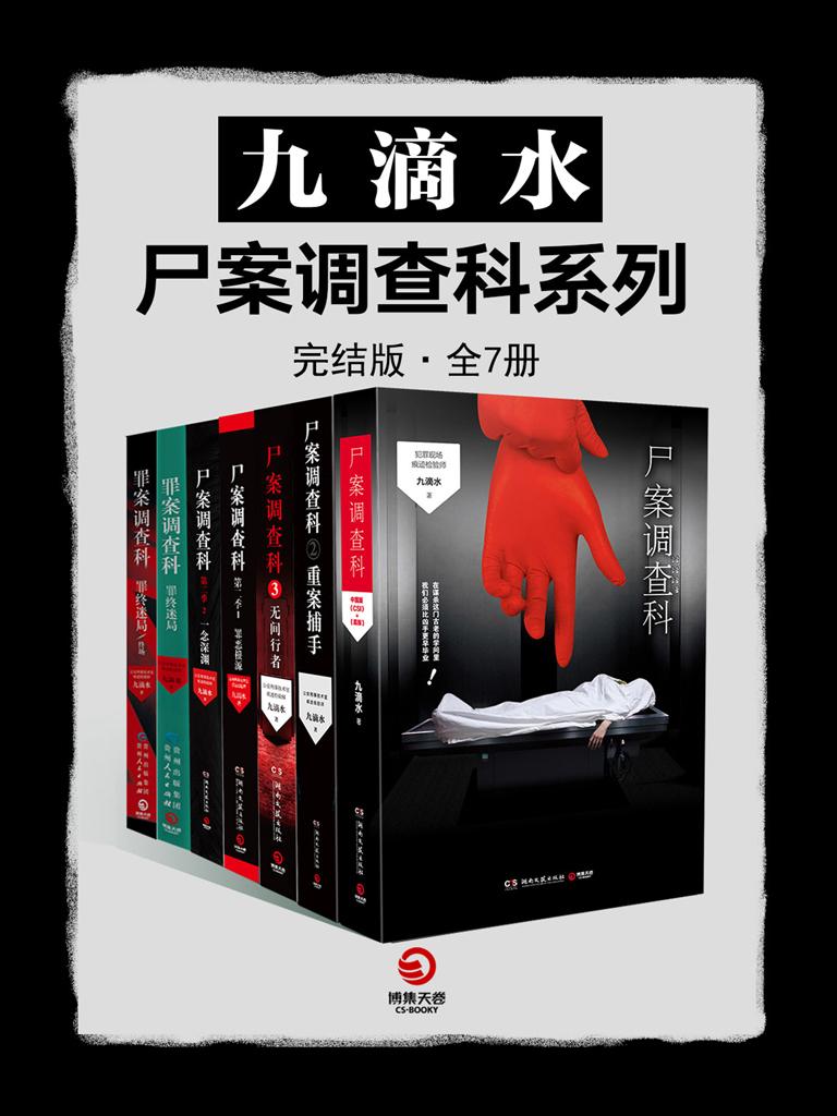 九滴水·尸案调查科系列(全七册)