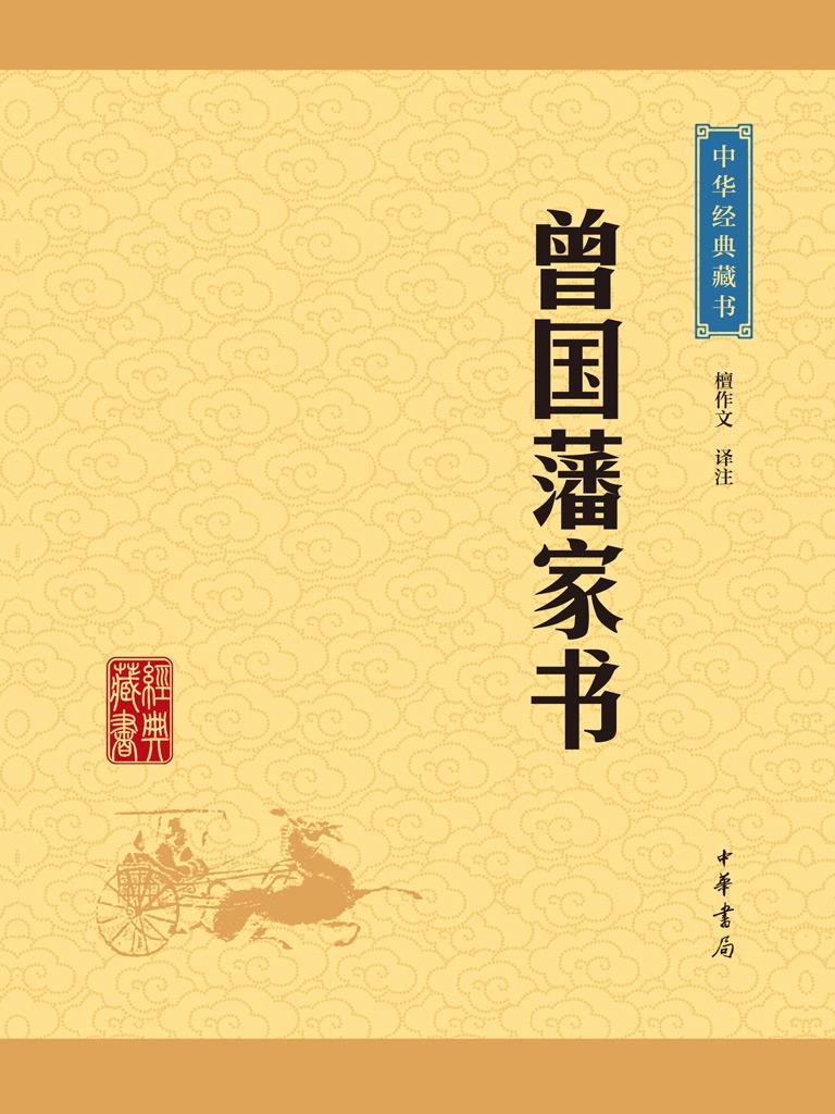 曾国藩家书(中华经典藏书 升级版)