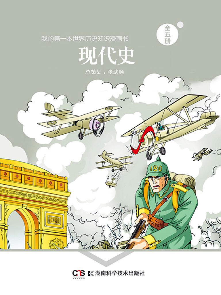 我的第一本世界历史知识漫画书:现代史(全五册)