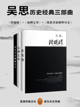 吴思历史经典三部曲(共三册)