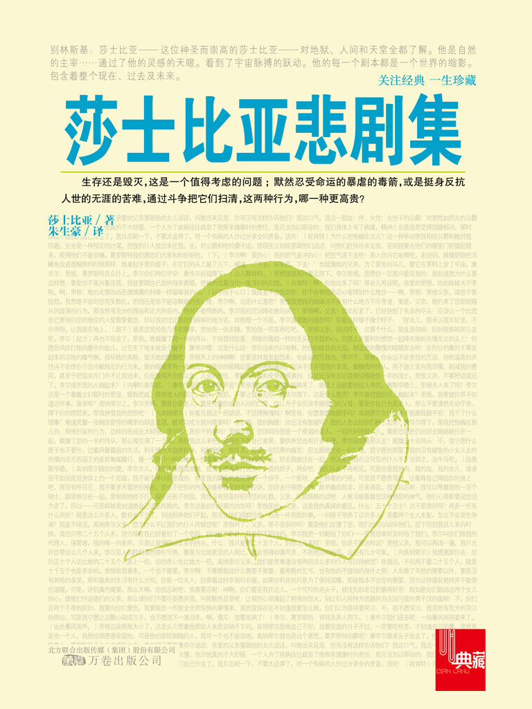 典藏:莎士比亚悲剧集