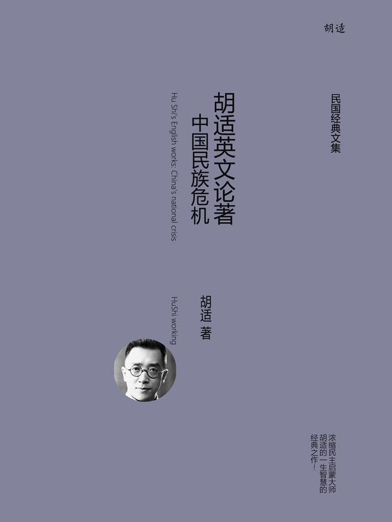胡适英文论著:中国民族危机