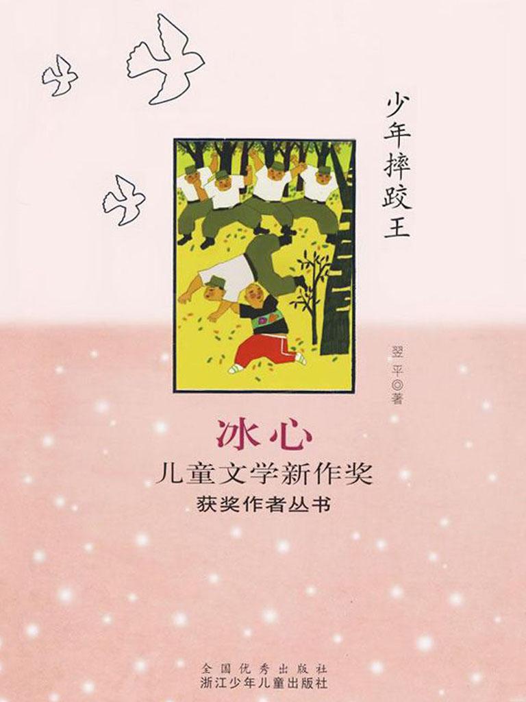 少年摔跤王(冰心儿童文学新作奖获奖作者丛书)