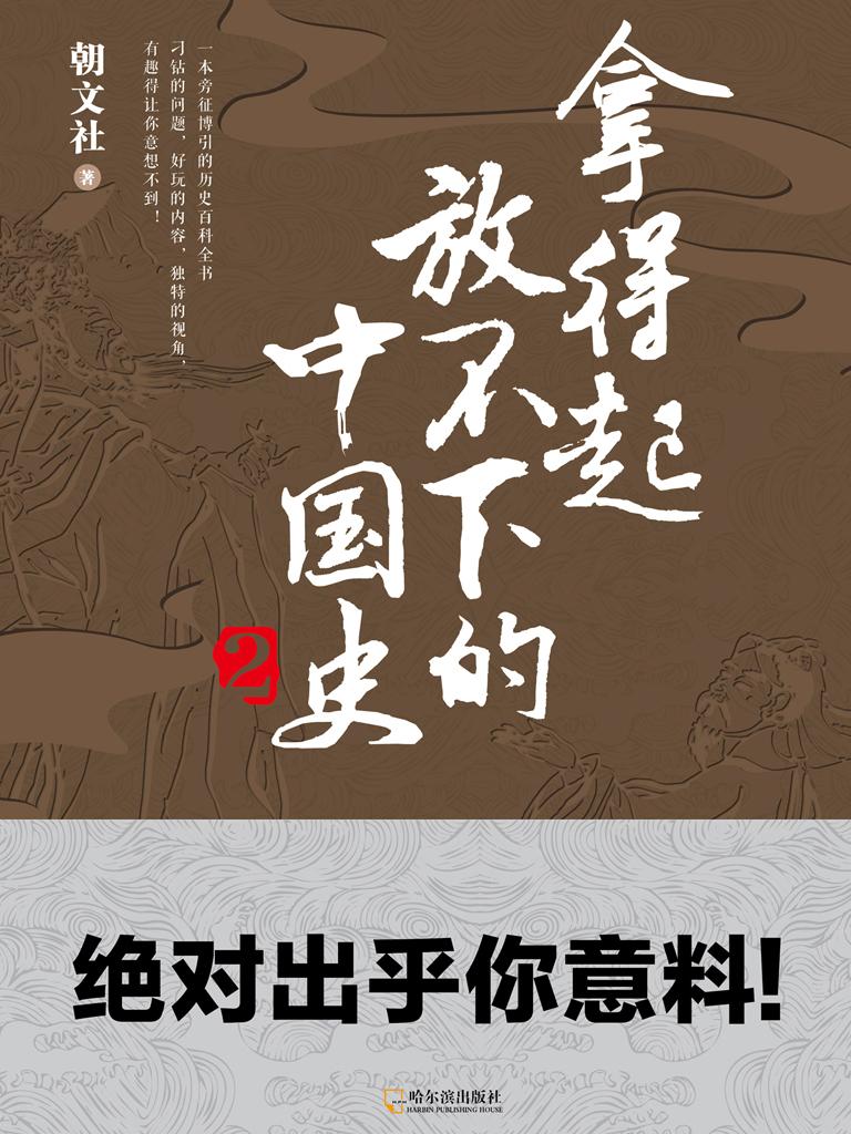 拿得起放不下的中国史 2