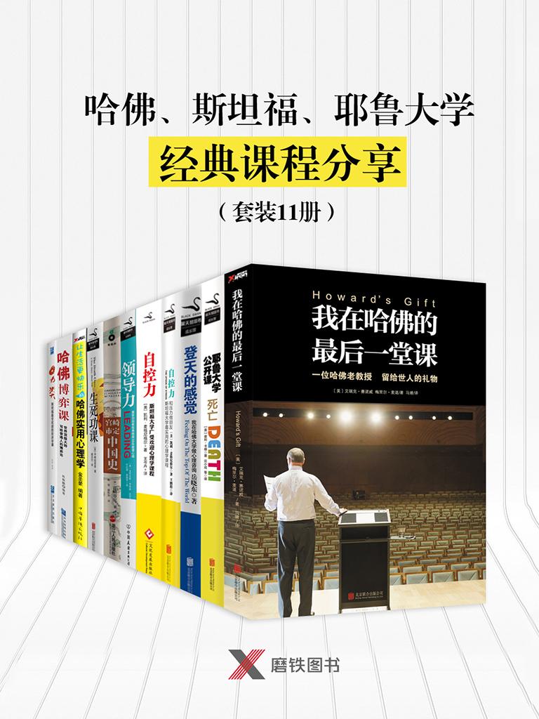 哈佛、斯坦福、耶鲁大学经典课程分享(共11册)