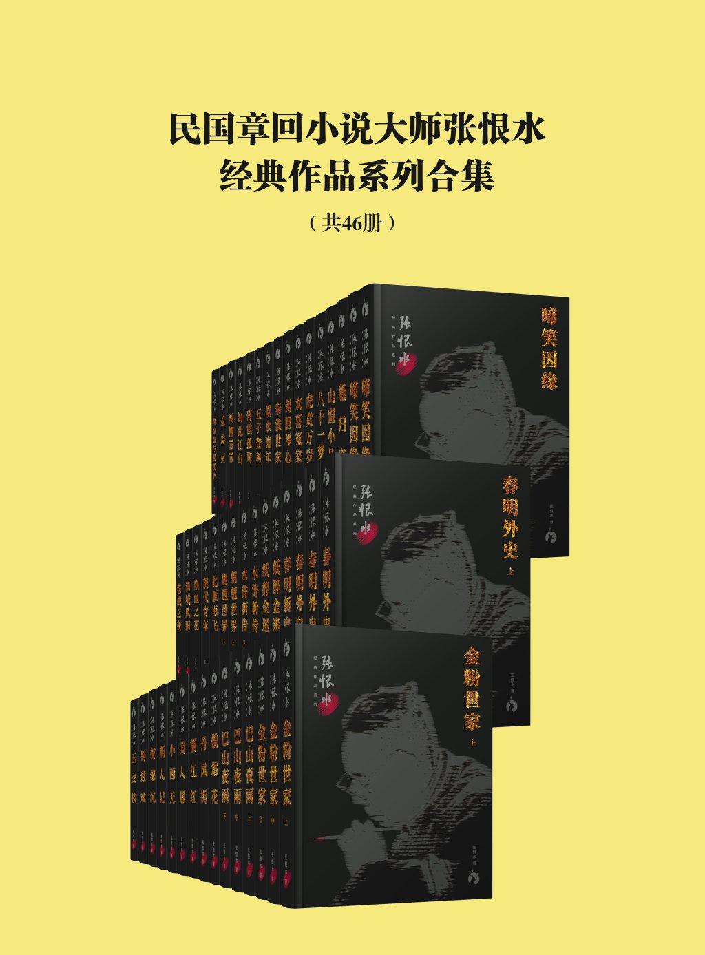 民国章回小说大师张恨水经典作品系列合集(共46册)