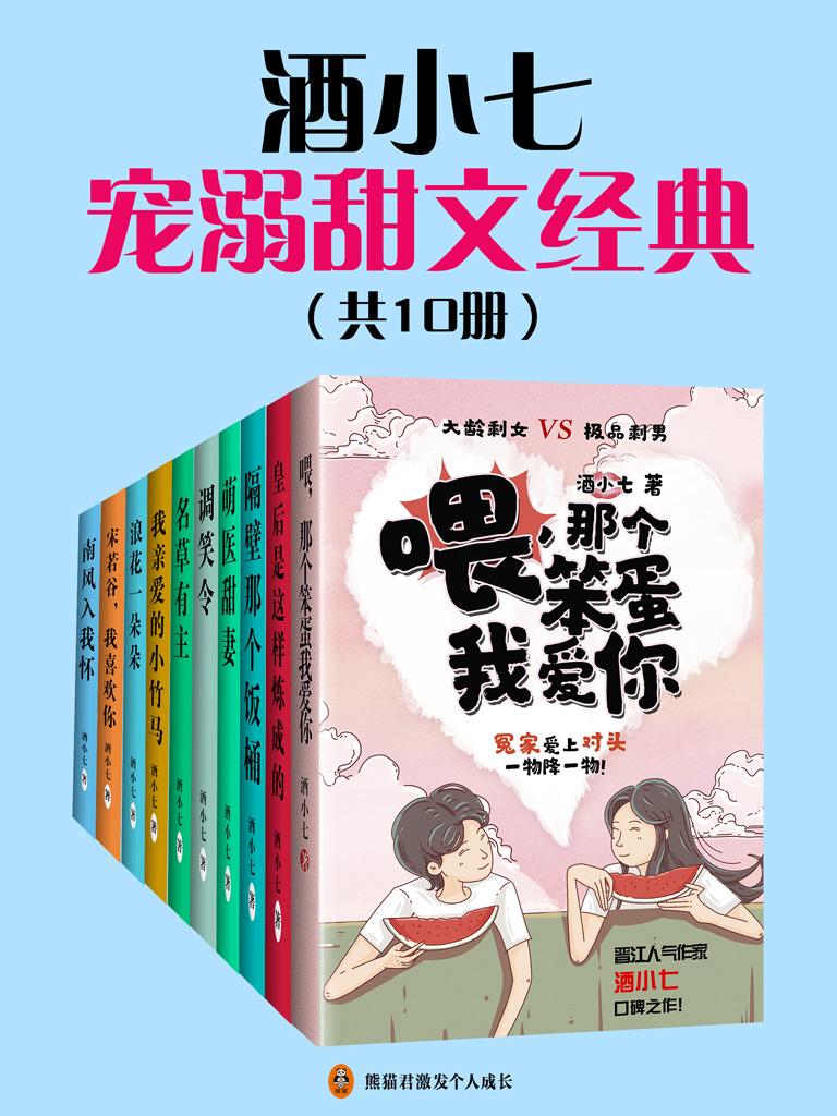 酒小七宠溺甜文合集(共10册)