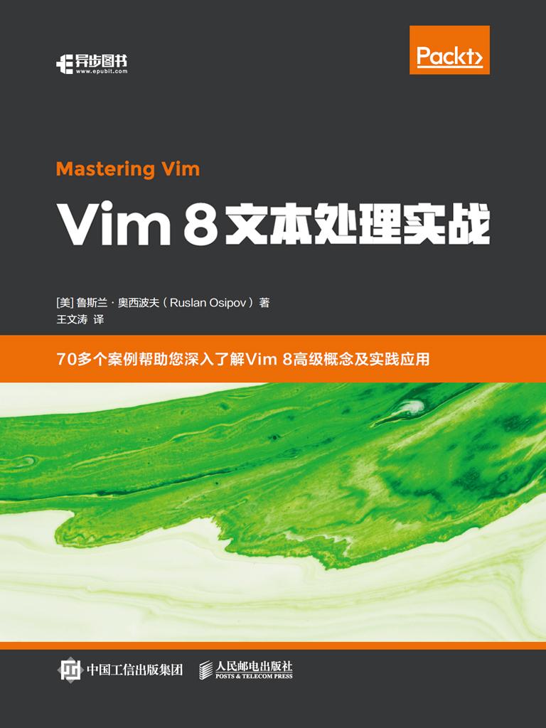 Vim 8文本处理实战