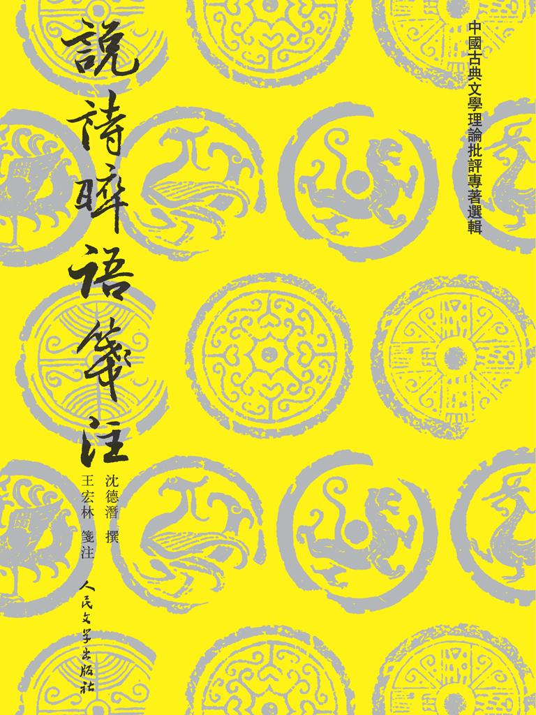 说诗晬语笺注(中国古典文学理论批评专著选辑)