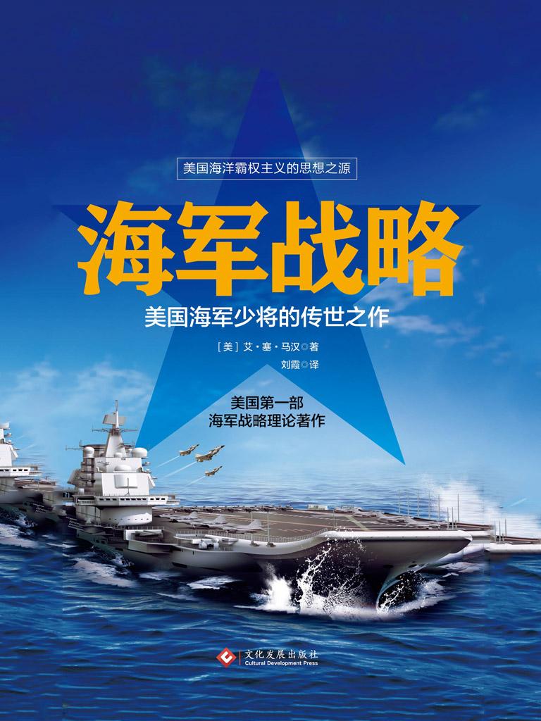 海军战略:美国海军少将的传世之作