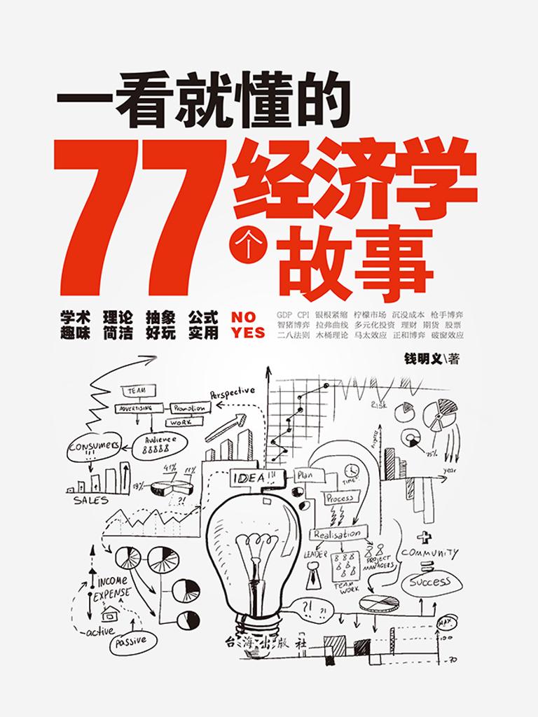 一看就懂的77个经济学故事