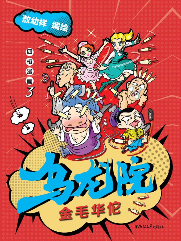 乌龙院四格漫画 3:金毛华佗