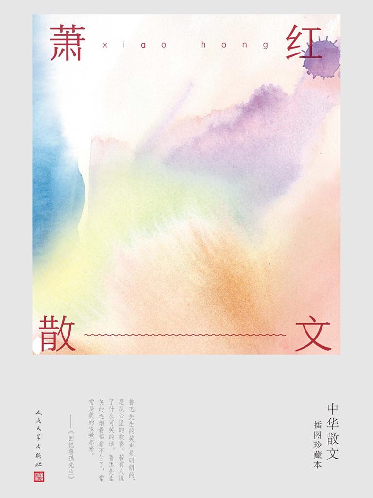 萧红散文(中华散文插图珍藏本)